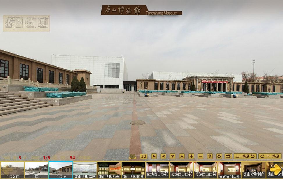 唐山博物馆·720°全景展示