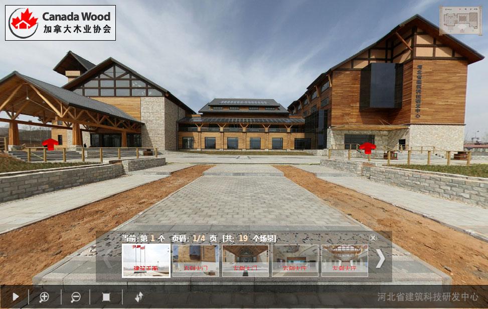 加拿大木业协会 全景展示