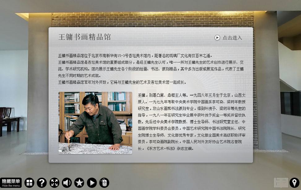 王镛书画精品馆 全景展示
